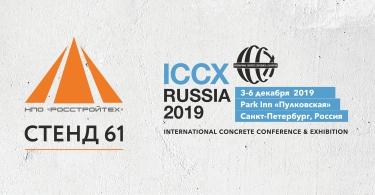 Росстройтех на ICCX 2019