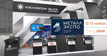 Росстройтех на Металл Экспо 2019
