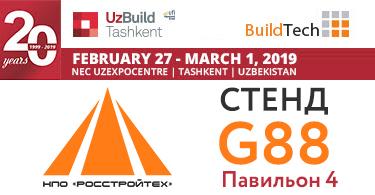 Встретимся на UzBuild Tashkent 2019